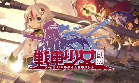 戦車少女同盟