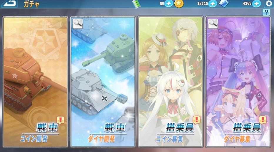 戦車少女同盟 ガチャ