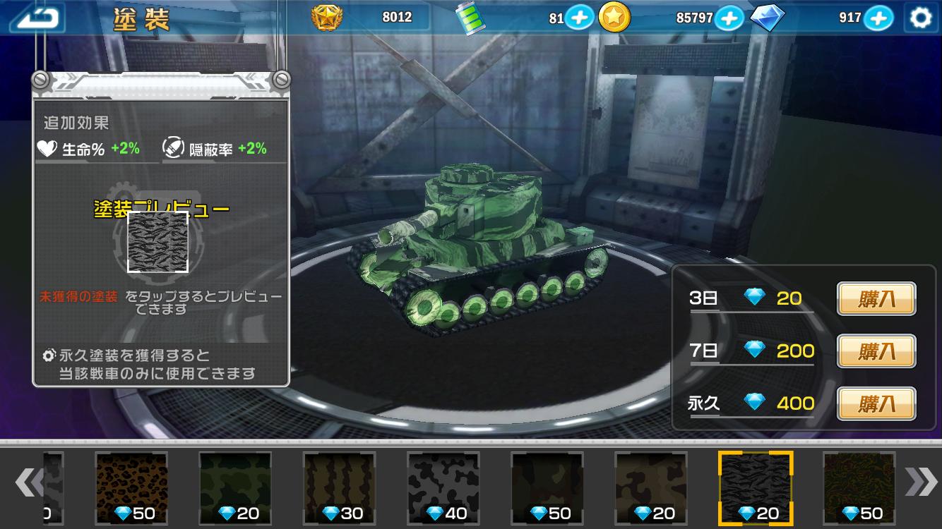 戦車少女同盟 カスタマイズ