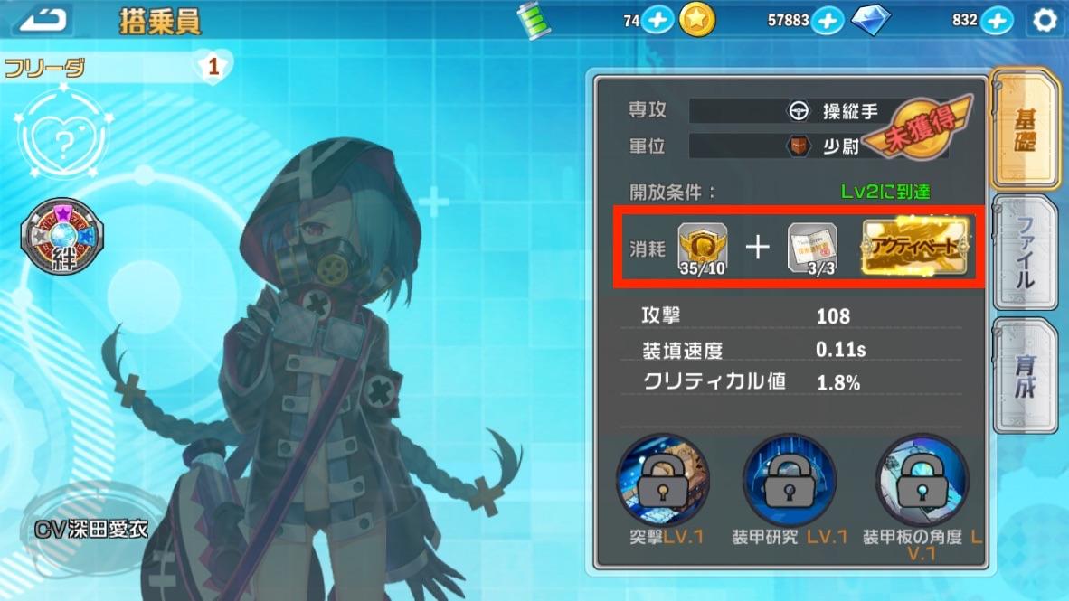 戦車少女同盟 キャラクター解放