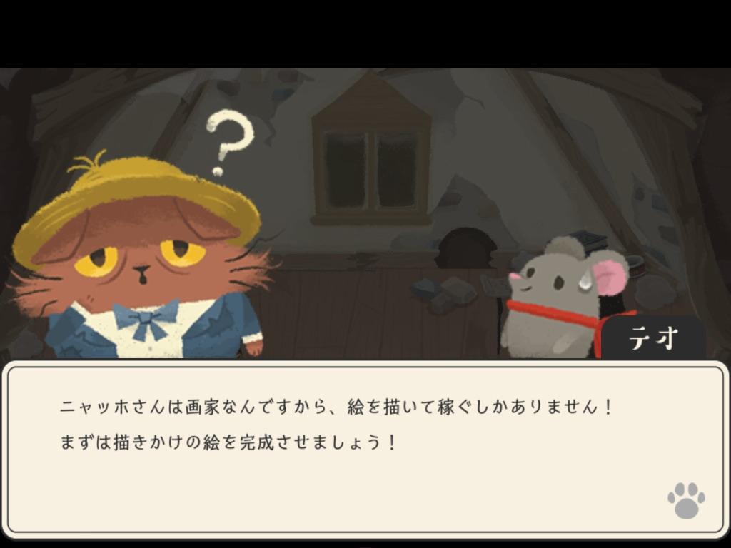 「猫のニャッホ」ストーリー画面