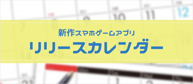新作スマホゲームアプリリリースカレンダー