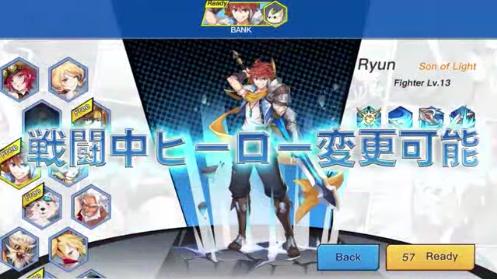 光と闇の対決〜Fight Song〜 ヒーロー変更