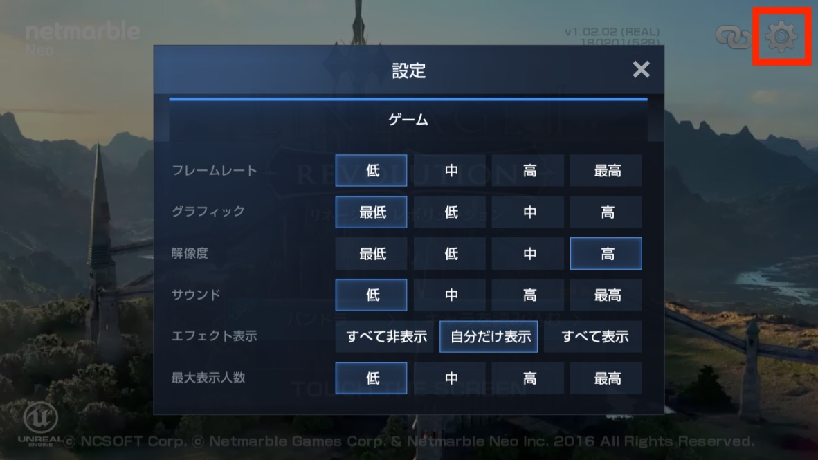 リネージュ2 ゲーム設定