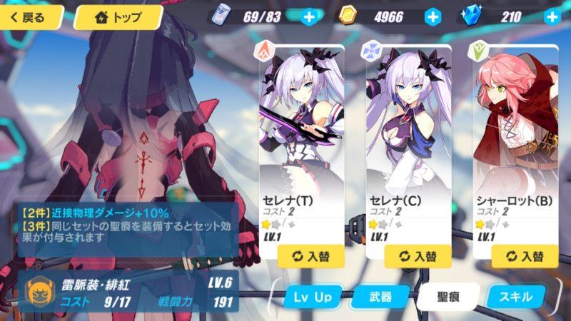 崩壊3rd 戦乙女の育成