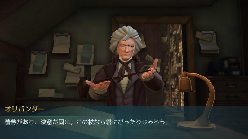 ハリーポッターホグワーツの謎 杖選び