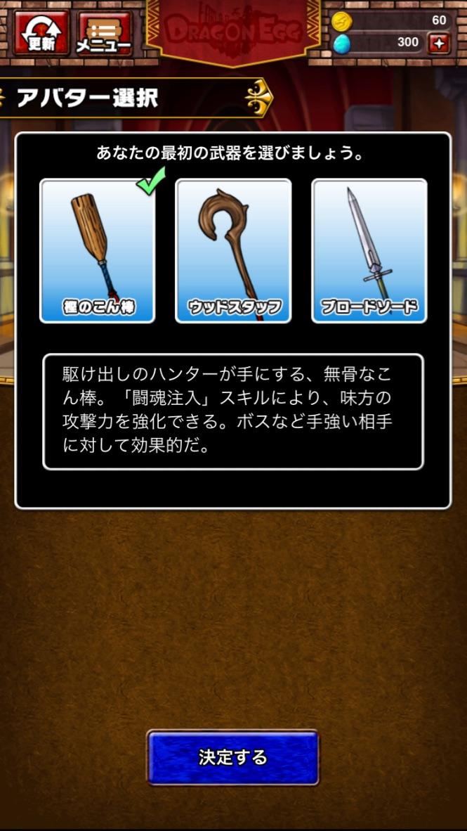 ドラゴンエッグ 武器選択