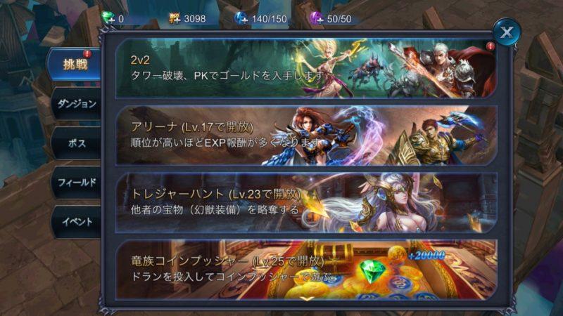 Goddess(ゴッデス)闇夜の奇跡 多彩なゲームコンテンツ