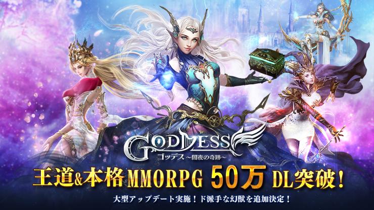 Goddess(ゴッデス)闇夜の奇跡