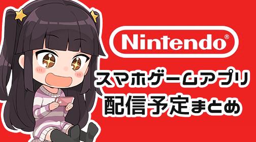 任天堂スマホゲームアプリ配信予定まとめ