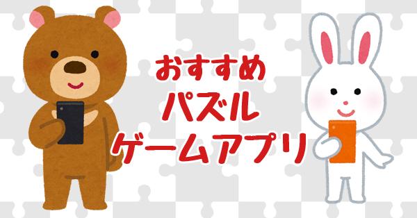 おすすめパズルゲームアプリ