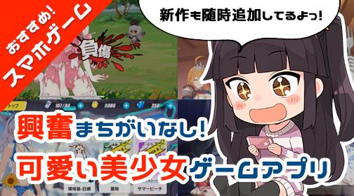 おすすめ可愛い美少女スマホゲームアプリランキング!
